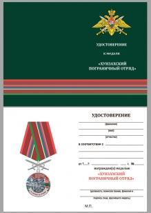 Латунная медаль За службу в Хунзахском пограничном отряде - удостоверение