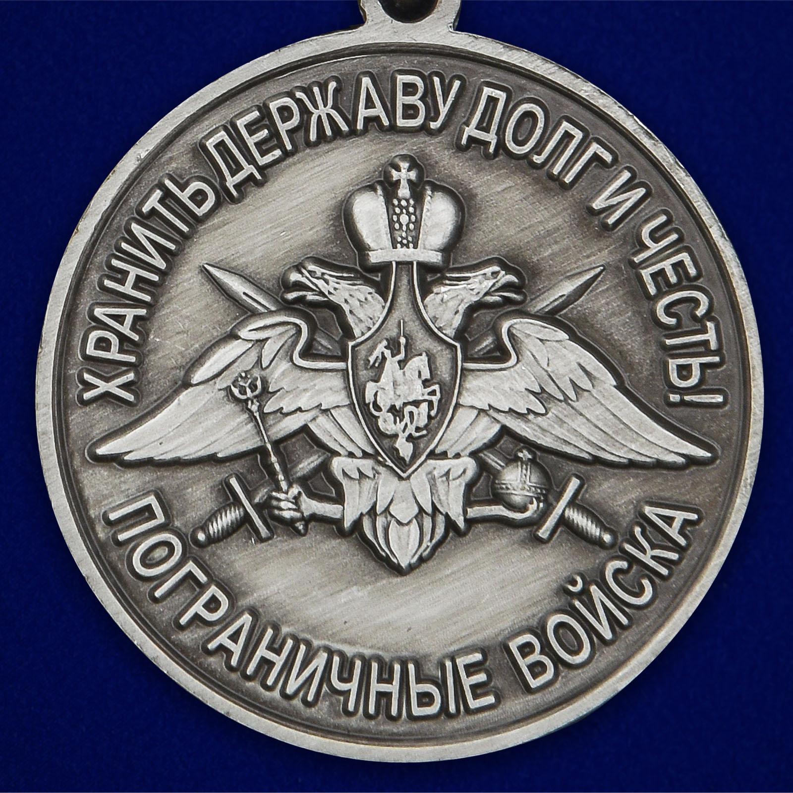 Латунная медаль За службу в Хунзахском пограничном отряде