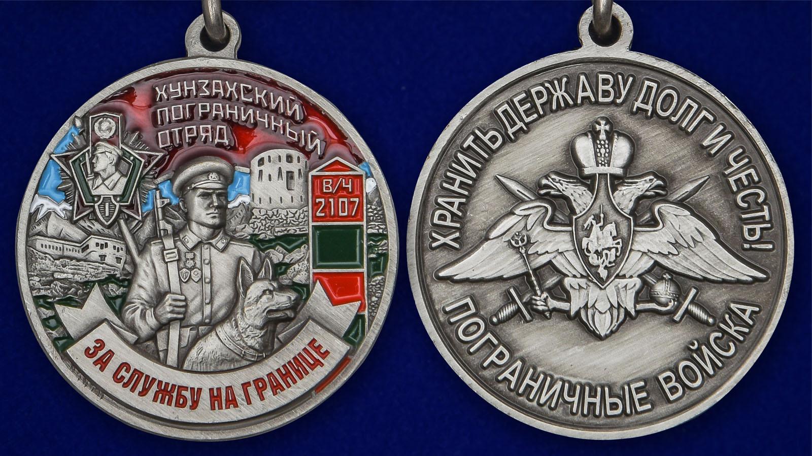 Латунная медаль За службу в Хунзахском пограничном отряде - аверс и реверс