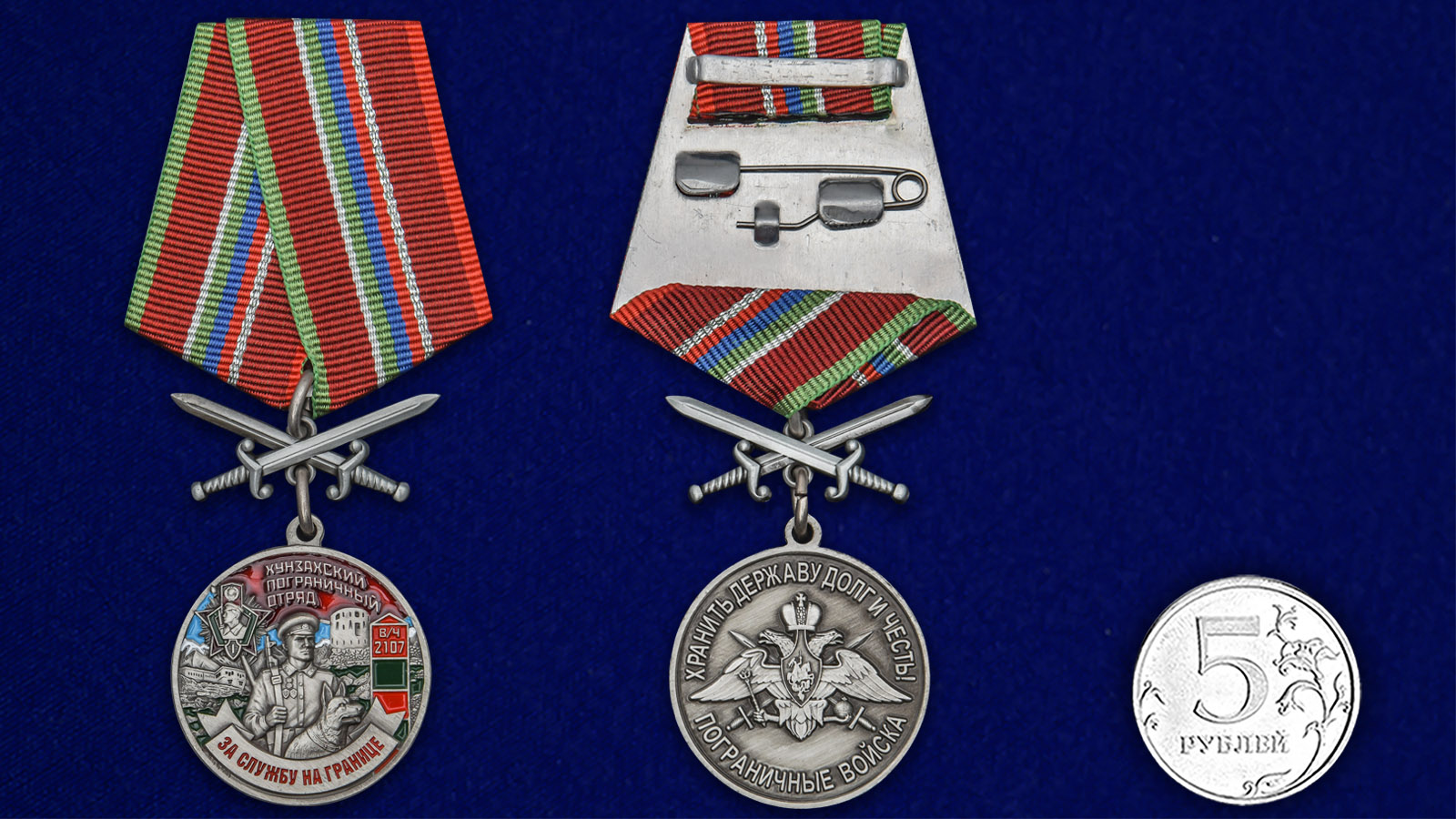 Латунная медаль За службу в Хунзахском пограничном отряде - сравнительный вид