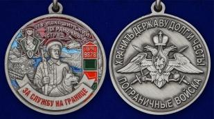 Латунная медаль За службу в Ишкашимском пограничном отряде - аверс и реверс