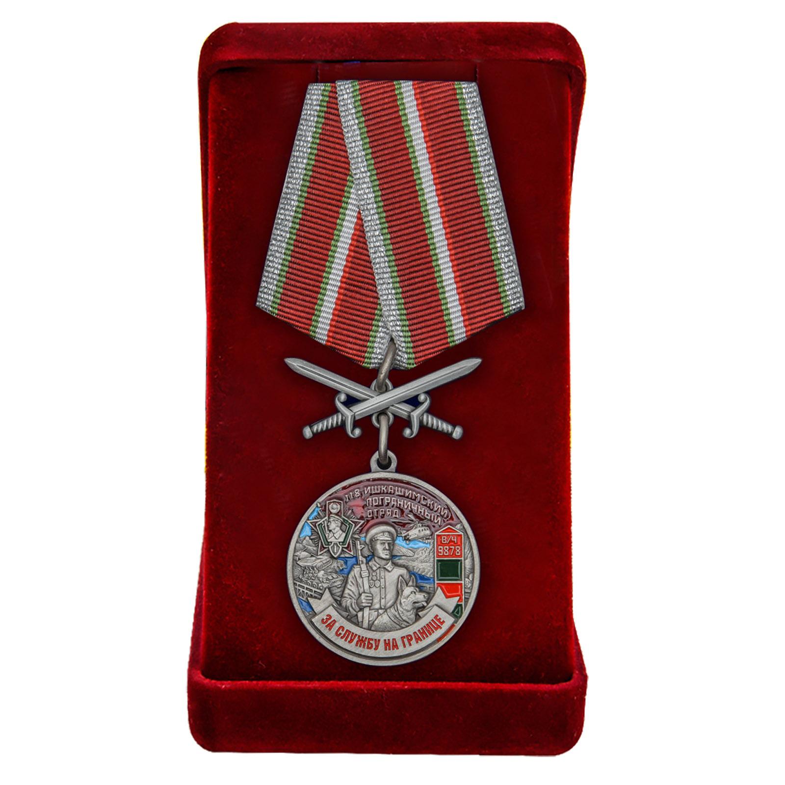 Купить медаль За службу в Ишкашимском пограничном отряде в подарок