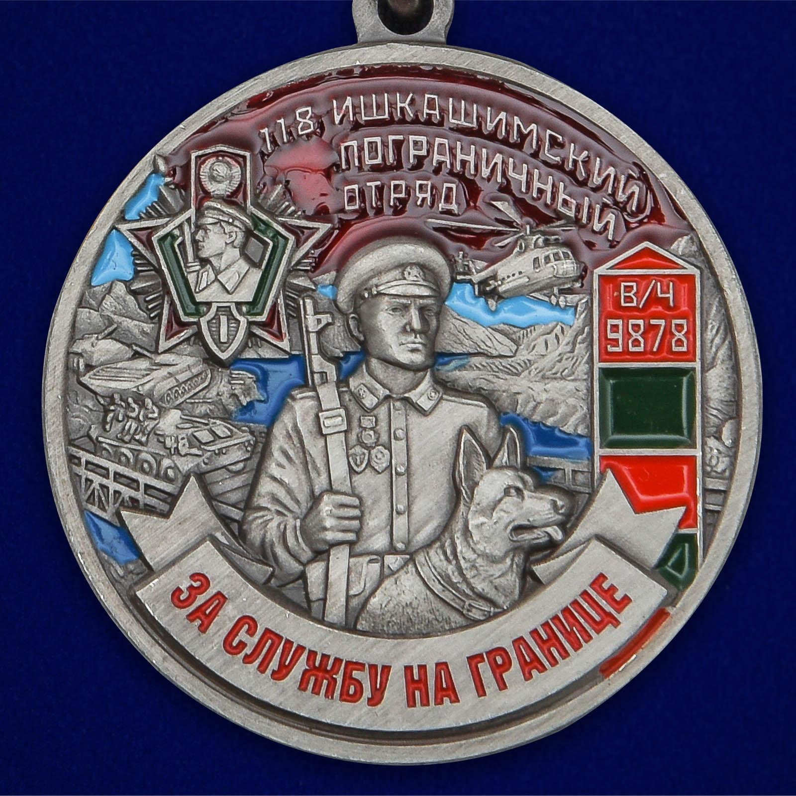 Латунная медаль За службу в Ишкашимском пограничном отряде