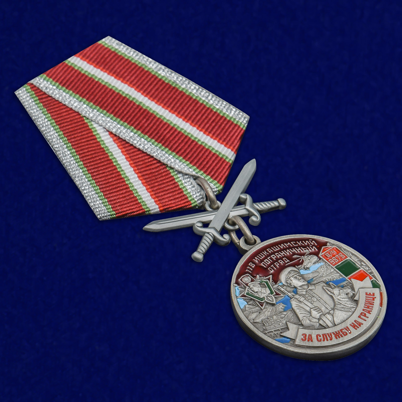 Латунная медаль За службу в Ишкашимском пограничном отряде - общий вид