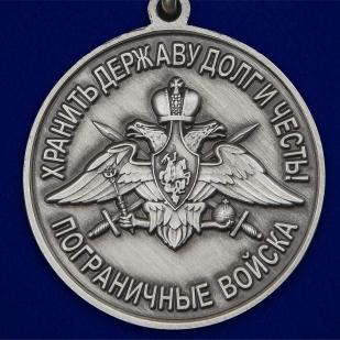 Латунная медаль За службу в Камчатском пограничном отряде