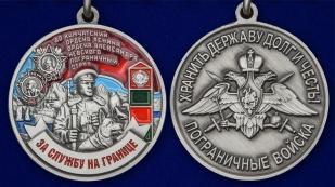 Латунная медаль За службу в Камчатском пограничном отряде - аверс и реверс