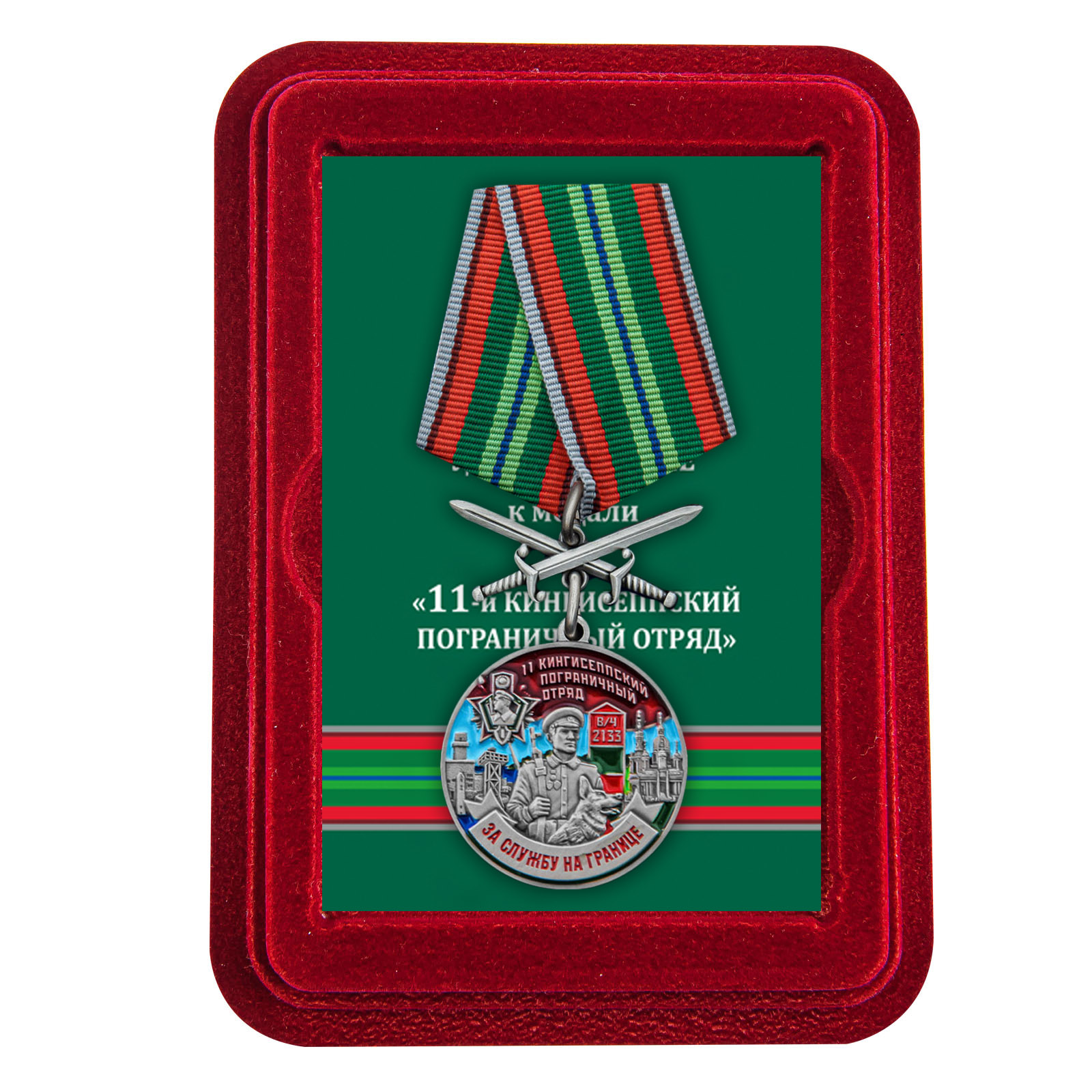 Латунная медаль За службу в Кингисеппском пограничном отряде - в футляре