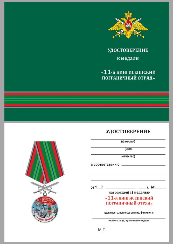 Латунная медаль За службу в Кингисеппском пограничном отряде - удостоверение