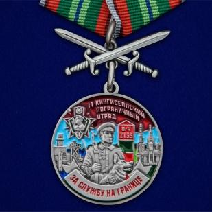 Латунная медаль За службу в Кингисеппском пограничном отряде - общий вид