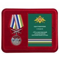 Латунная медаль За службу в Кяхтинском пограничном отряде