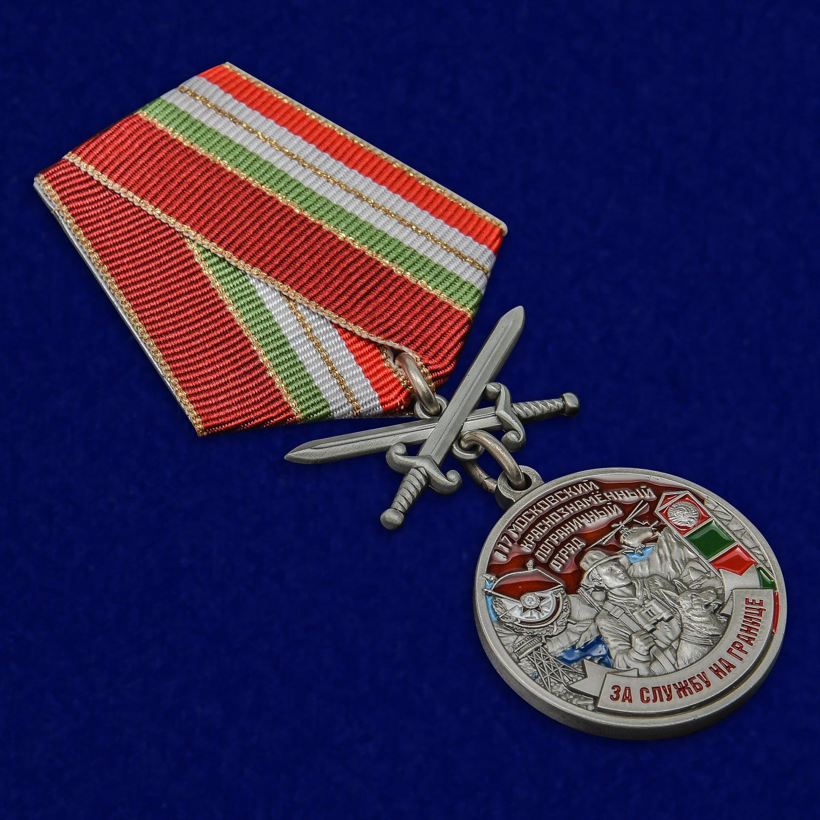 Латунная медаль За службу в Московском пограничном отряде - общий вид