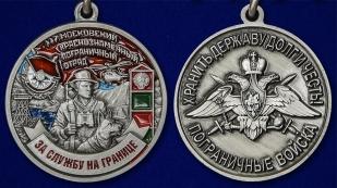 Латунная медаль За службу в Московском пограничном отряде - аверс и реверс