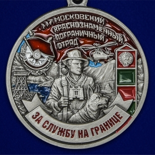 Латунная медаль За службу в Московском пограничном отряде