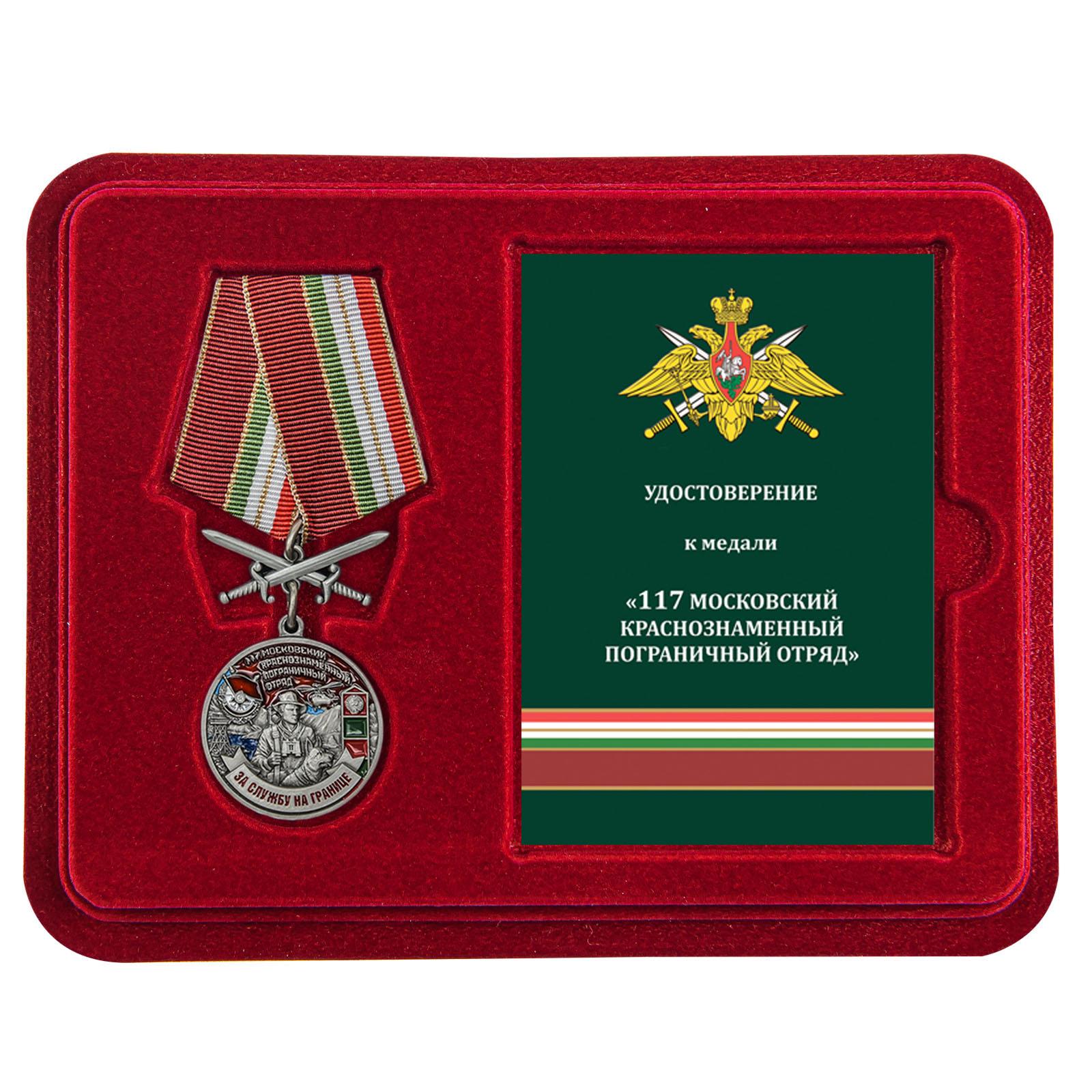Латунная медаль За службу в Московском пограничном отряде - в футляре