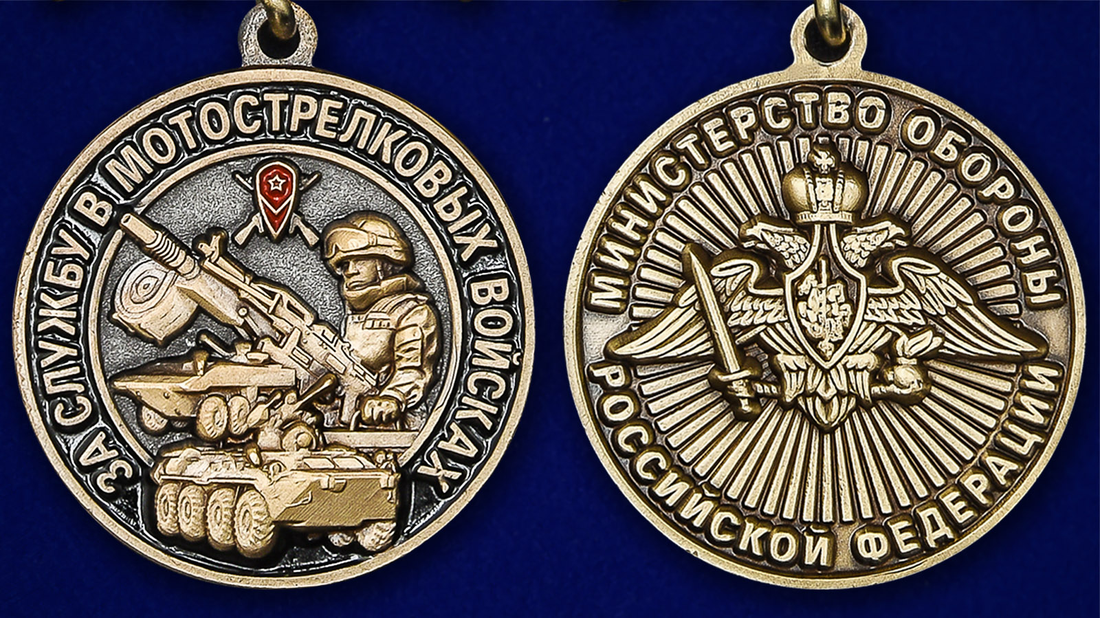 Латунная медаль За службу в Мотострелковых войсках - аверс и реверс