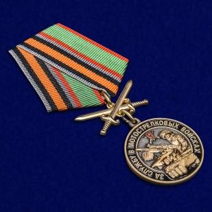 Латунная медаль За службу в Мотострелковых войсках - общий вид