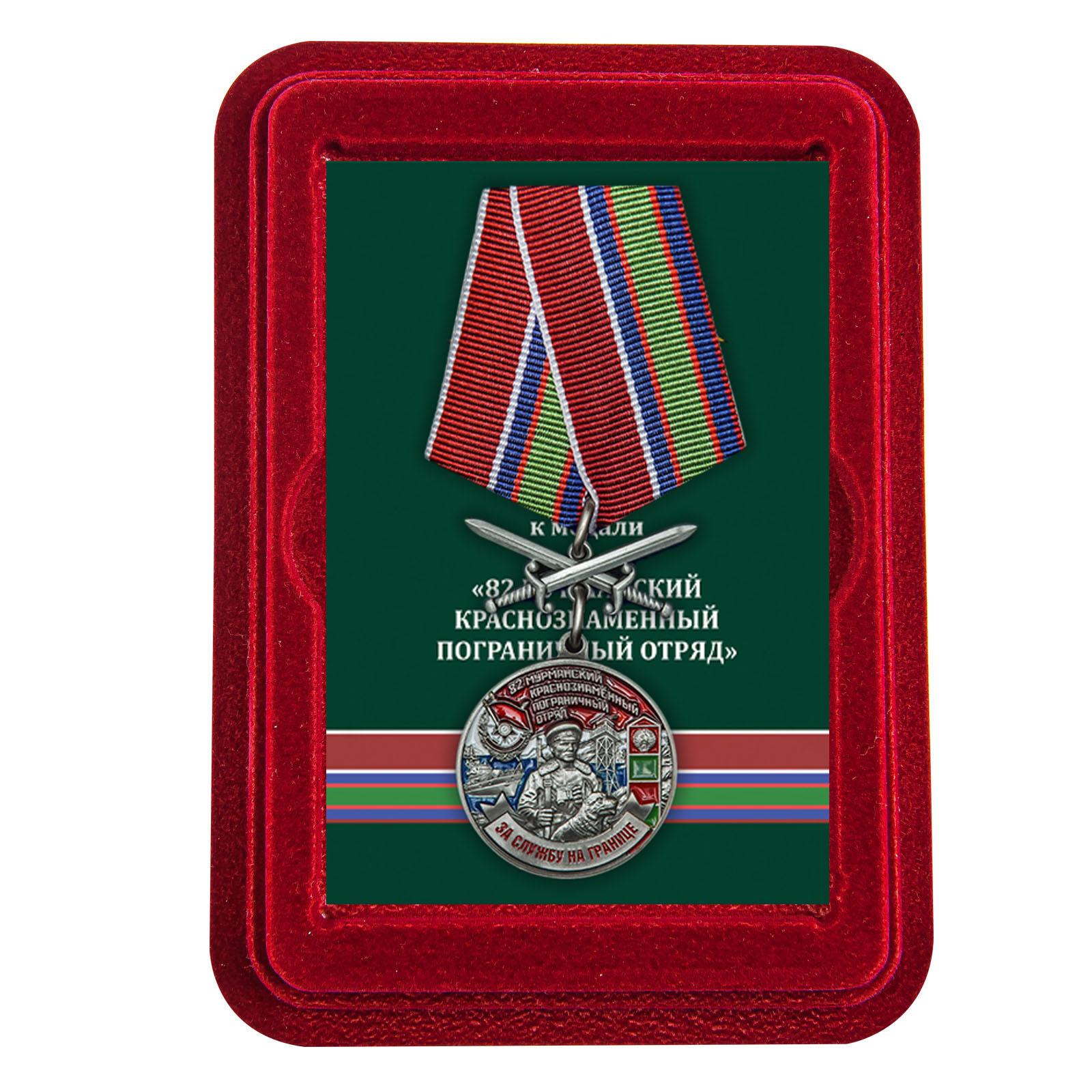 Латунная медаль За службу в Мурманском пограничном отряде - в футляре