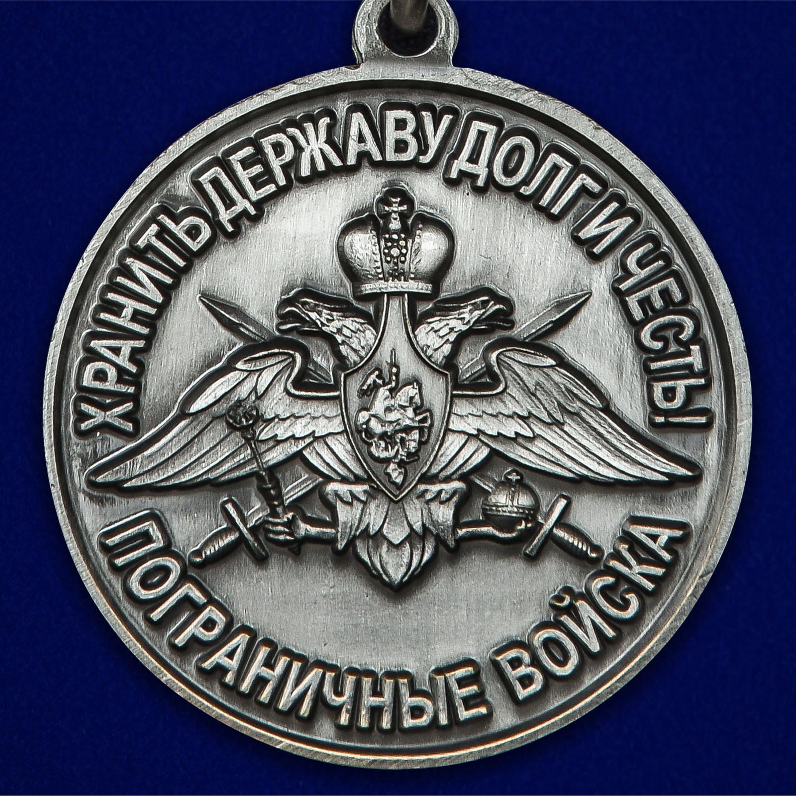 Латунная медаль За службу в Мурманском пограничном отряде