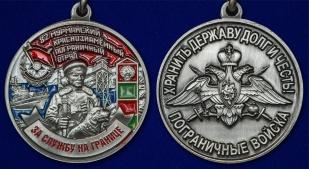 Латунная медаль За службу в Мурманском пограничном отряде - аверс и реверс