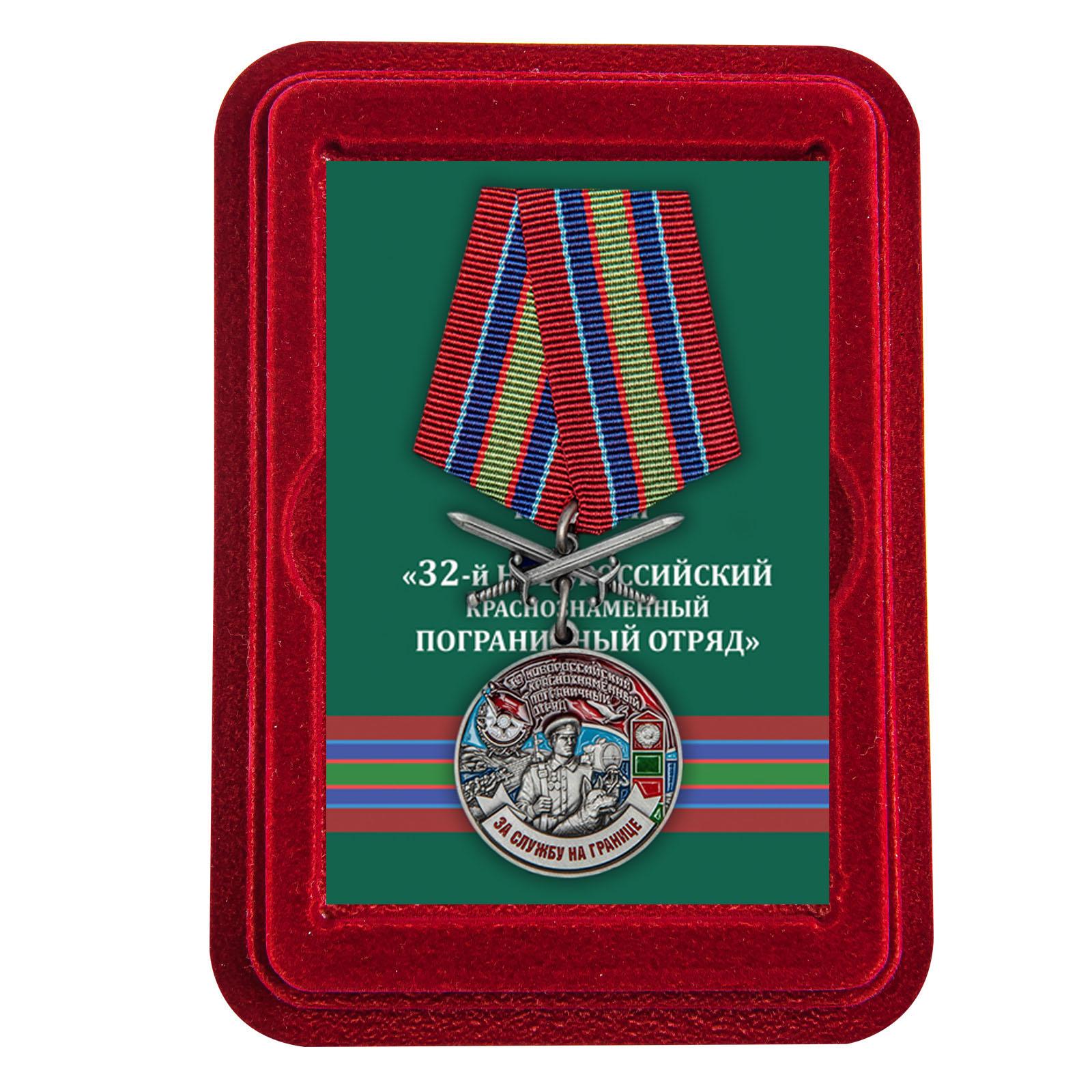 Купить медаль За службу в Новороссийском пограничном отряде по лучшей цене