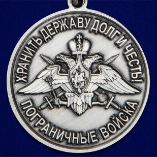 Латунная медаль За службу в Новороссийском пограничном отряде