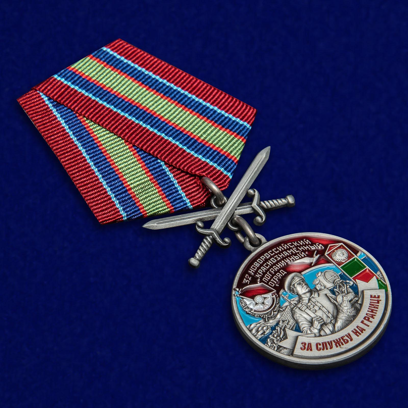 Латунная медаль За службу в Новороссийском пограничном отряде - общий вид
