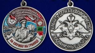 Латунная медаль За службу в Новороссийском пограничном отряде - аверс и реверс