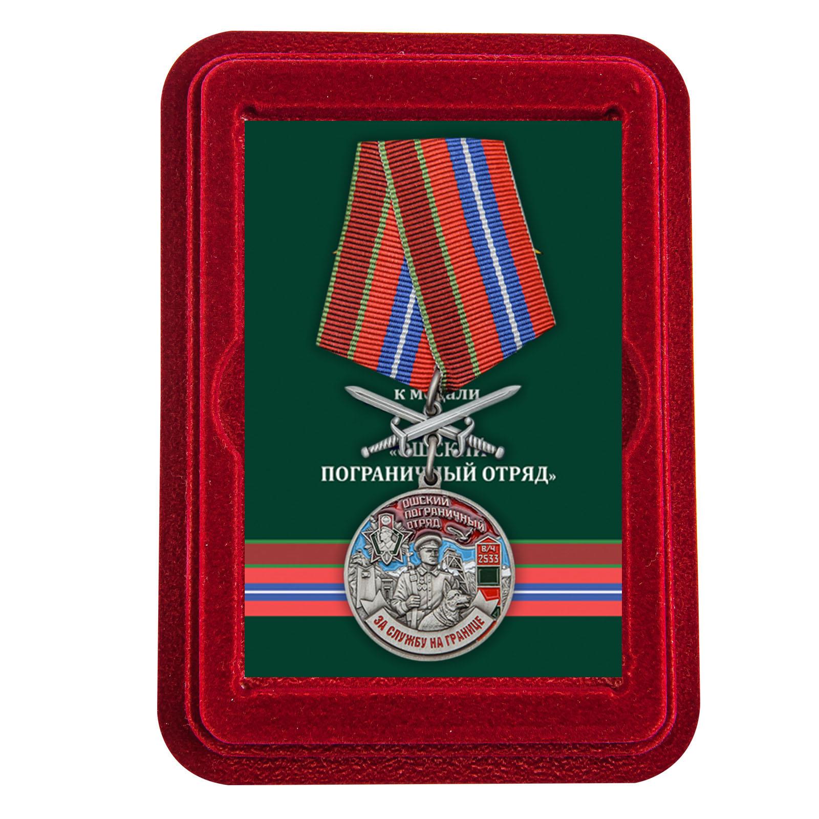 Латунная медаль За службу в Ошском пограничном отряде - в футляре