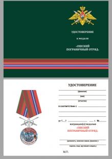 Латунная медаль За службу в Ошском пограничном отряде - удостоверение