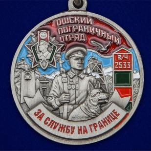 Латунная медаль За службу в Ошском пограничном отряде