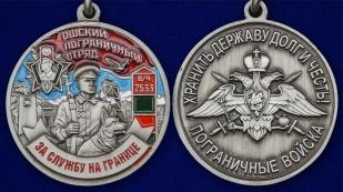 Латунная медаль За службу в Ошском пограничном отряде аверс и реверс