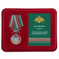 """Латунная медаль """"За службу в Пржевальском пограничном отряде"""""""