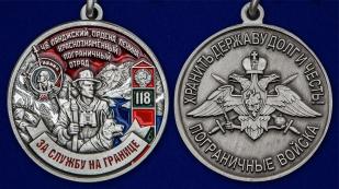 Латунная медаль За службу в Пянджском пограничном отряде - аверс и реверс