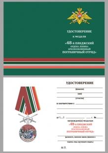 Латунная медаль За службу в Пянджском пограничном отряде - удостоверение