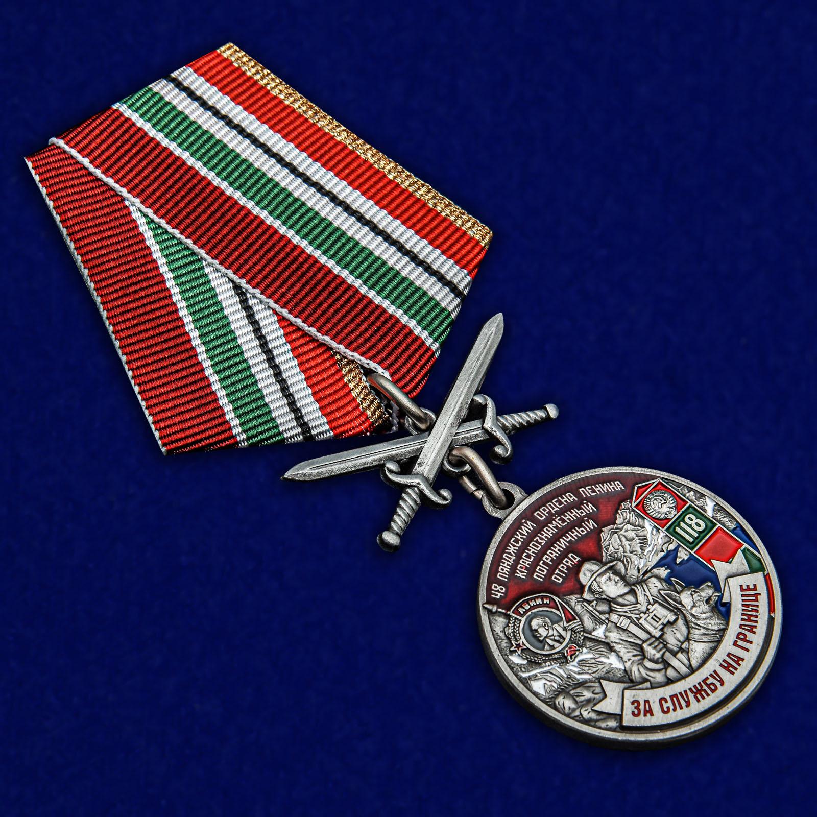 Латунная медаль За службу в Пянджском пограничном отряде - общий вид
