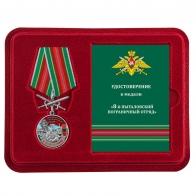 Латунная медаль За службу в Пыталовском пограничном отряде