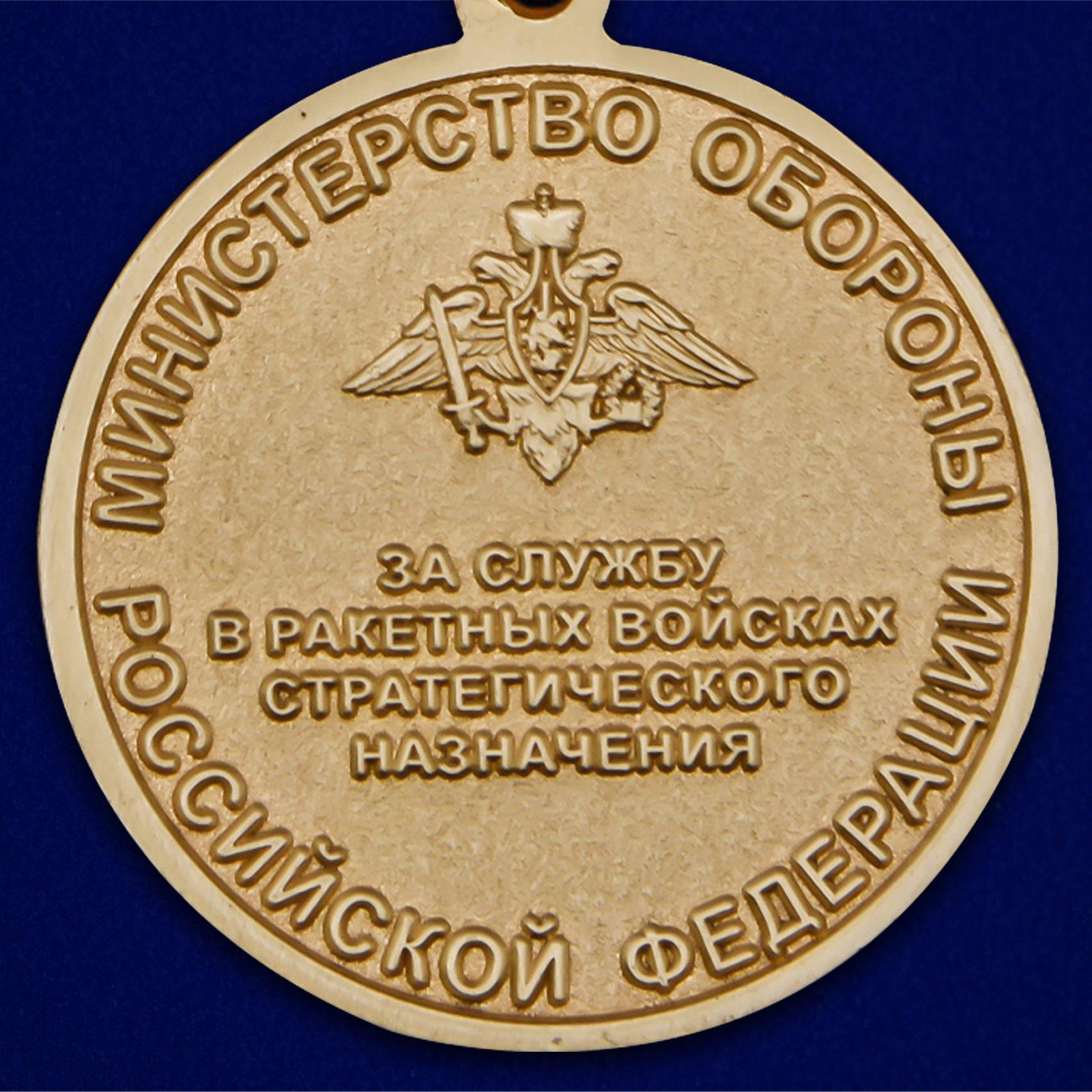 Латунная медаль За службу в Ракетных войсках стратегического назначения