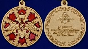 Латунная медаль За службу в Ракетных войсках стратегического назначения - аверс и реверс