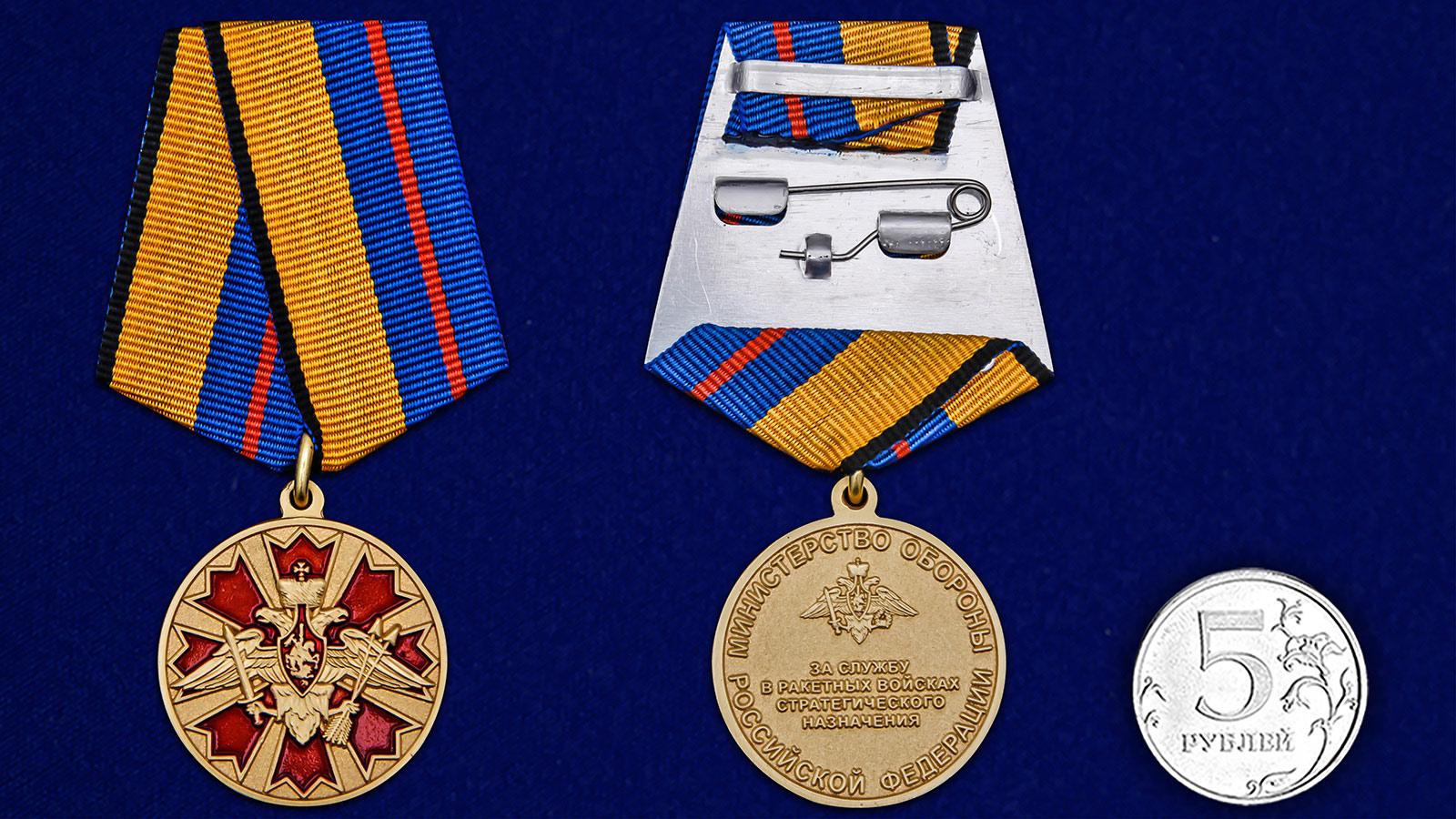 Латунная медаль За службу в Ракетных войсках стратегического назначения - сравнительный вид