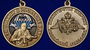 Латунная медаль За службу в разведке ВДВ - аверс и реверс