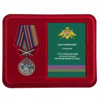 Латунная медаль За службу в Ребольском пограничном отряде - в футляре