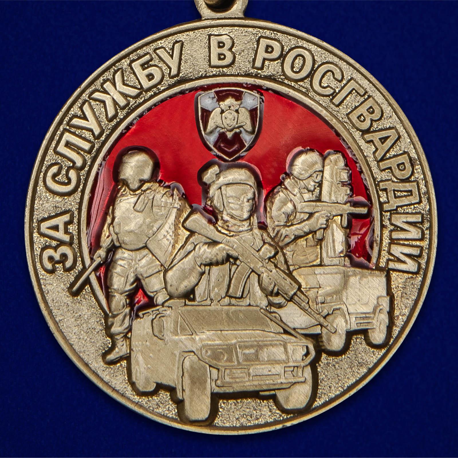 Латунная медаль За службу в Росгвардии