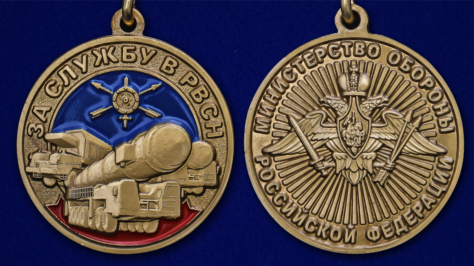 Латунная медаль За службу в РВСН - аверс и реверс