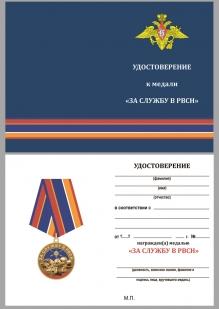 Латунная медаль За службу в РВСН - удостоверение