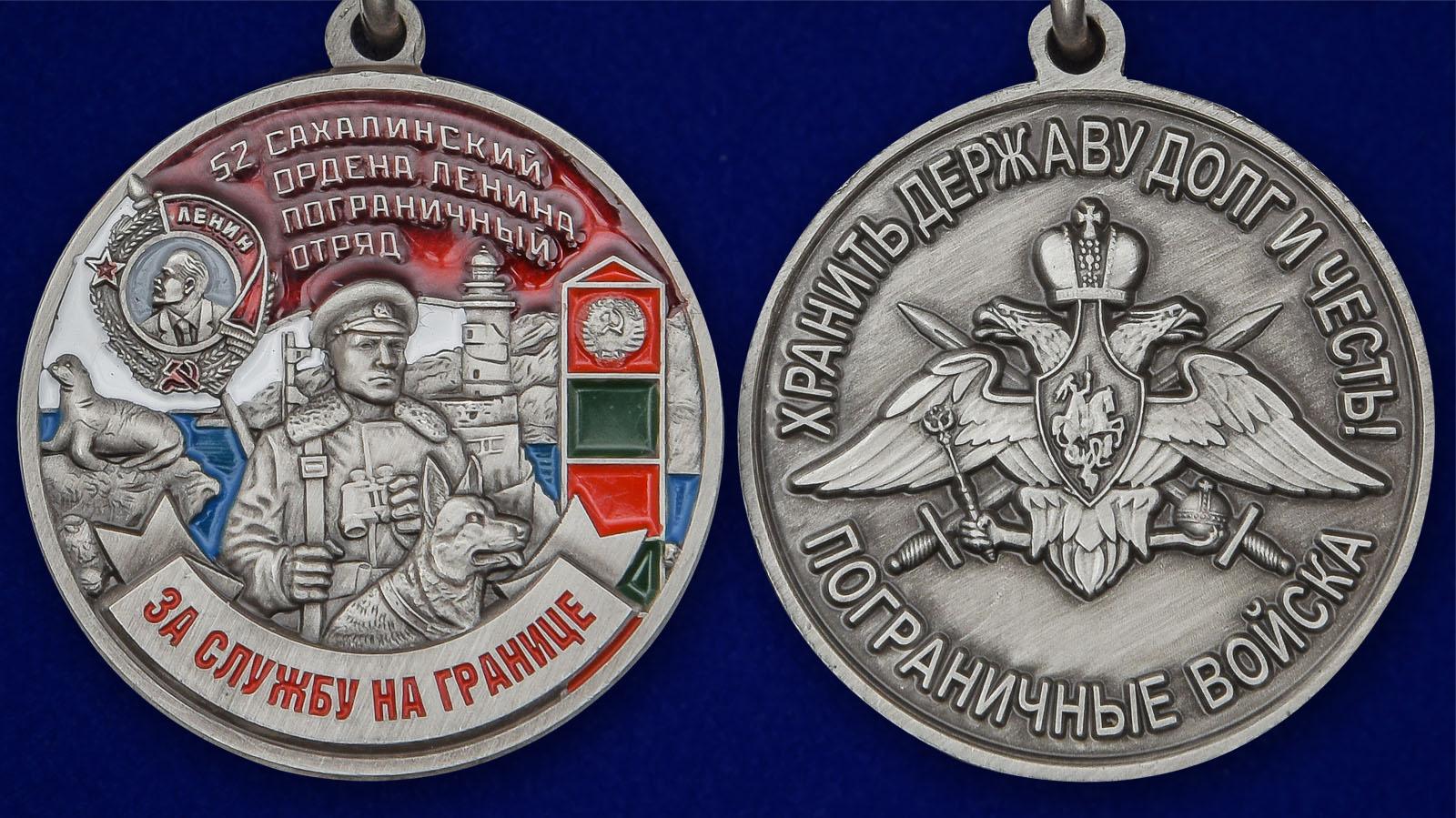 Латунная медаль За службу в Сахалинском пограничном отряде - аверс и реверс