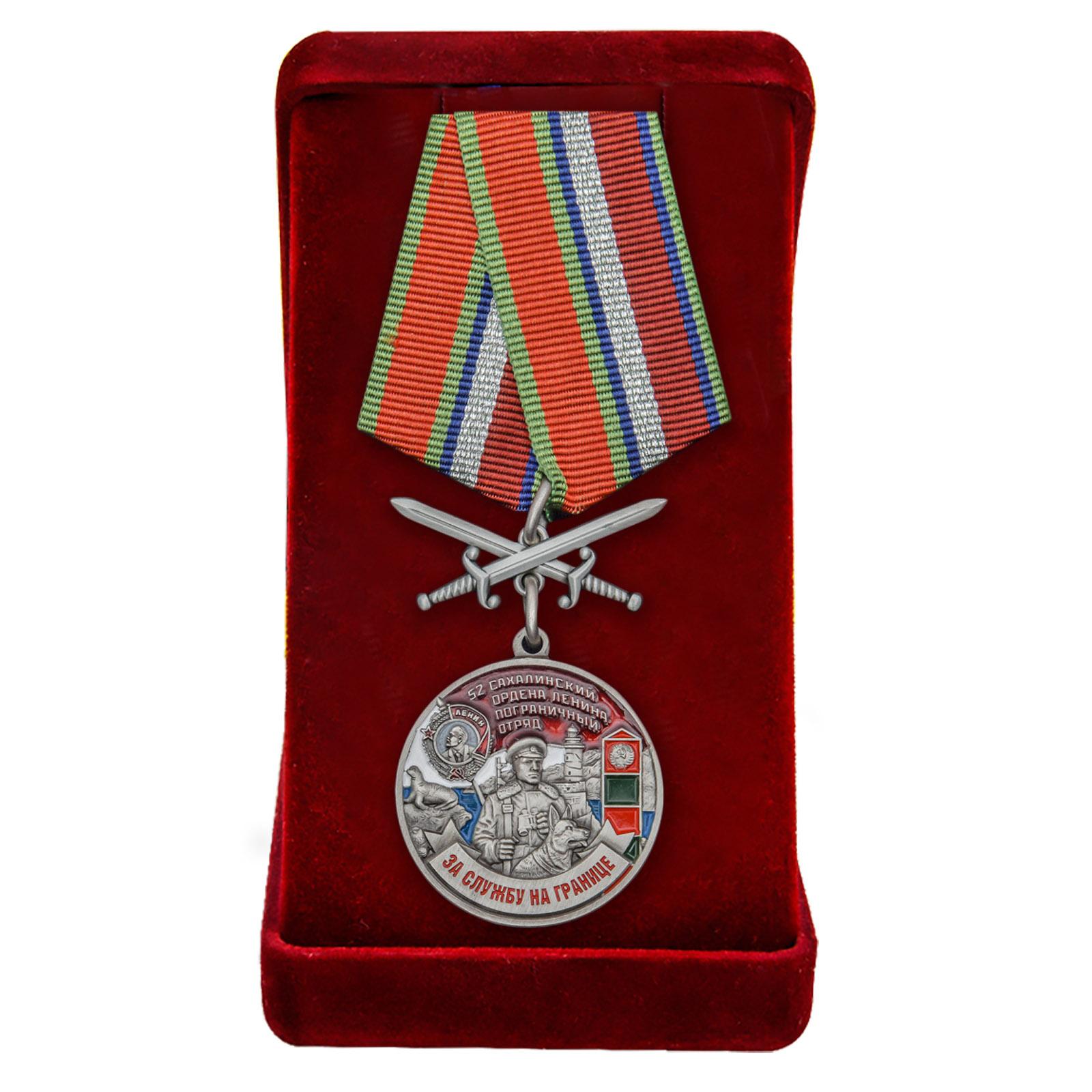 Купить медаль За службу в Сахалинском пограничном отряде с доставкой