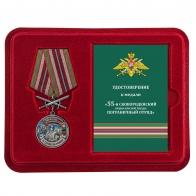 Латунная медаль За службу в Сковородинском пограничном отряде - в футляре