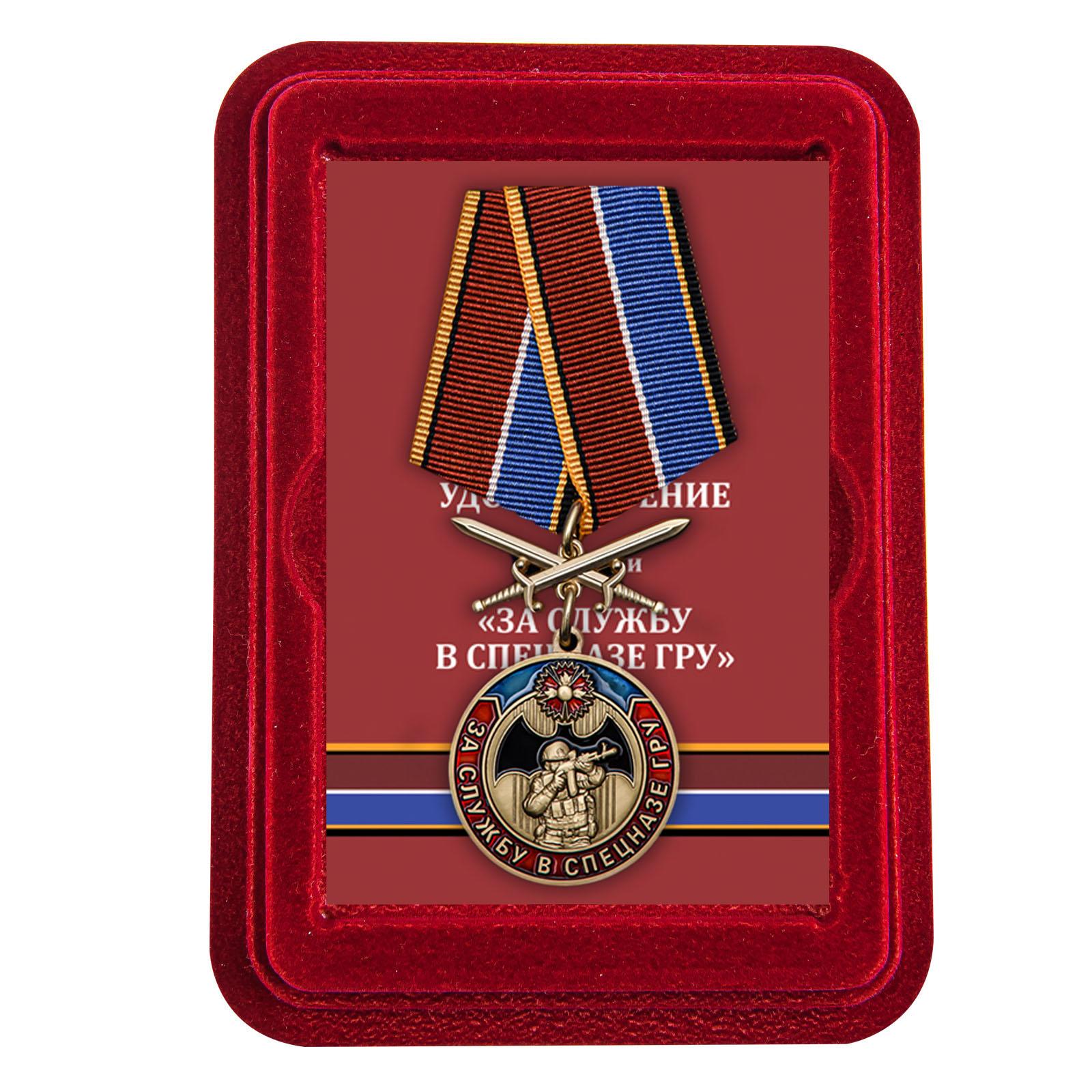 Купить медаль За службу в Спецназе ГРУ с доставкой в ваш город