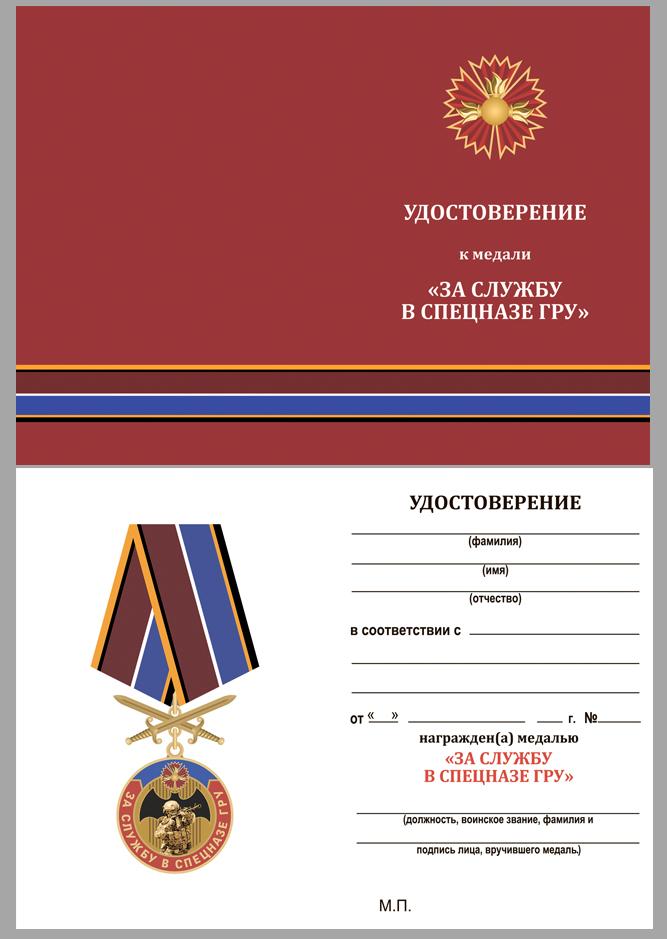 Латунная медаль За службу в Спецназе ГРУ - удостоверение
