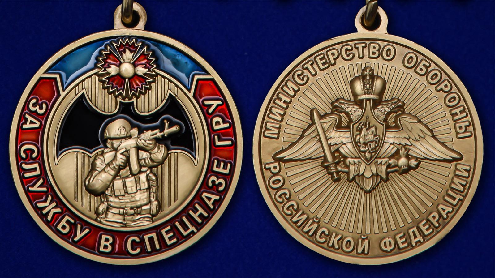 Латунная медаль За службу в Спецназе ГРУ - аверс и реверс